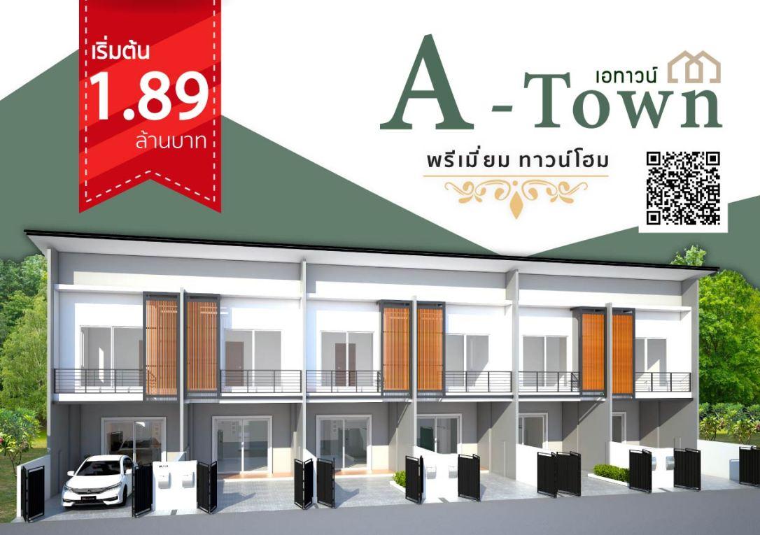 a5 atown brochure-03
